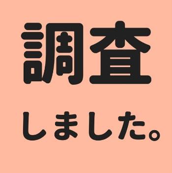 NNコミュニケーションズの評判や悪評