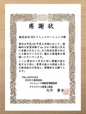 NNコミュニケーションズの表彰