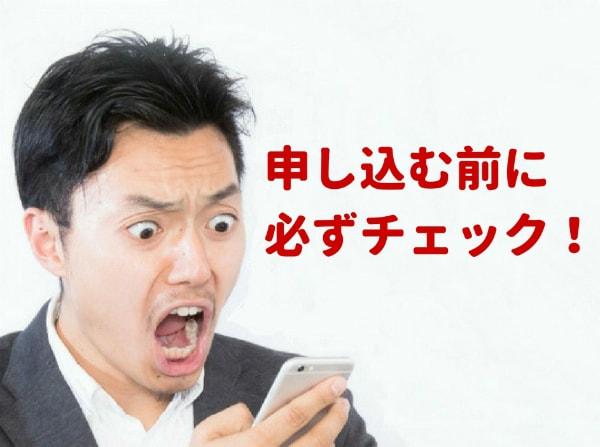 NNコミュニケーションズの違約金と解約金