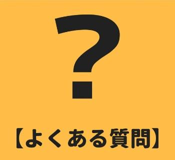 NNコミュニケーションズの問い合わせ