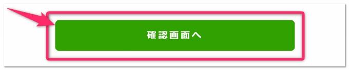 NNコミュニケーションズの確認画面
