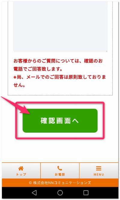 NNコミュニケーションズのスマホ確認