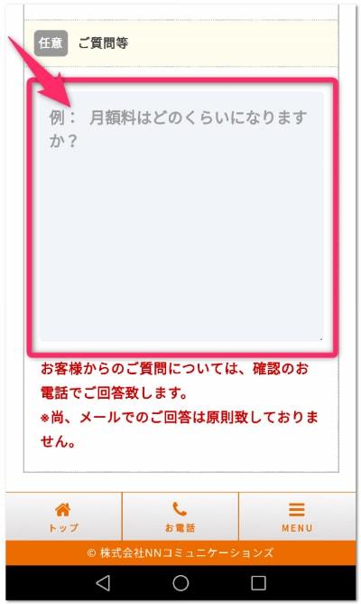 NNコミュニケーションズのスマホ質問
