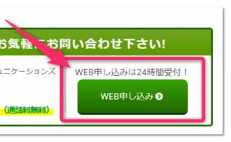 NNコミュニケーションズWEB申込み