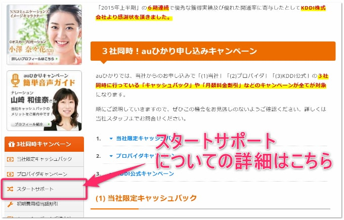 NNコミュニケーションズのスタートサポート詳細
