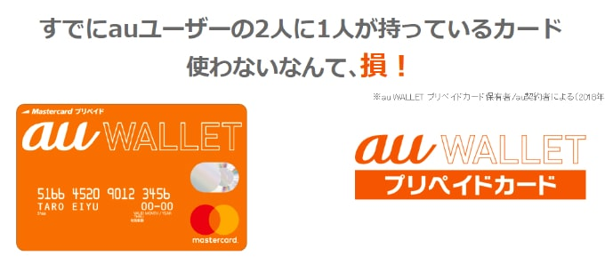 auプリペイドカード