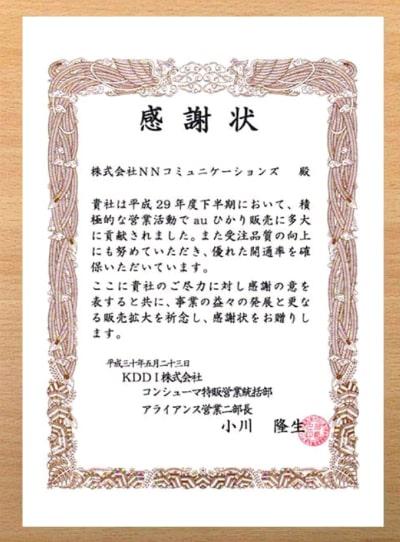 NNコミュニケーションズ表彰実績
