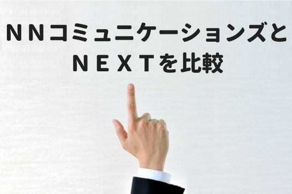 NNコミュニケーションズとNEXTを比較